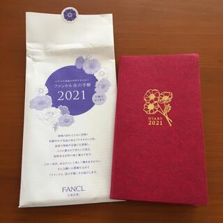 ファンケル(FANCL)の【未使用・非売品】ファンケル 花の手帳2021(カレンダー/スケジュール)