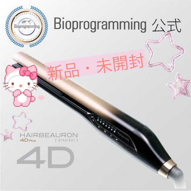ヘアビューロン4D Plus《完全新品》《未開封》 スマホ/家電/カメラの美容/健康(ヘアアイロン)の商品写真