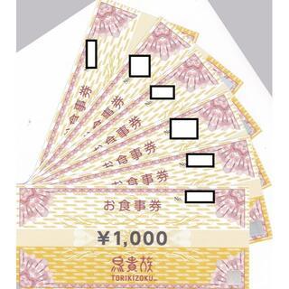 鳥貴族 6000円相当 6月末期限(レストラン/食事券)