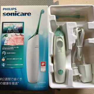 フィリップス(PHILIPS)のsonicare  Air floss エアーフロス PHILIPS(歯ブラシ/デンタルフロス)