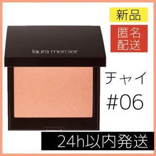 laura mercier - 【新品】ローラメルシエ ブラッシュカラーインフュージョン #06 チャイ 6g