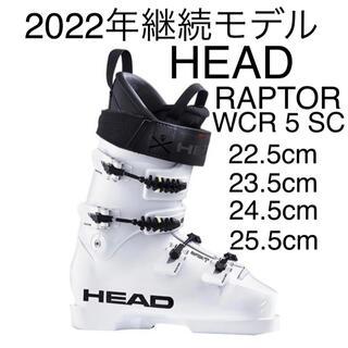 ヘッド(HEAD)の2022年継続HEAD  RAPTOR  WCR5 4サイズからお選びください(ブーツ)