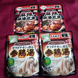 アジノモト(味の素)の今夜はてづくり気分 計4袋 麻婆豆腐 サムゲタン(レトルト食品)