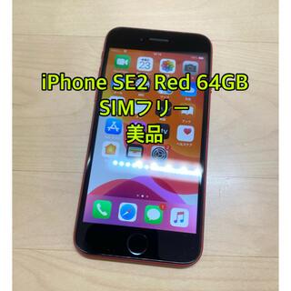 iPhone SE2 Red 64GB SIMフリー【A】