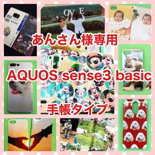 あんさん様専用 AQUOS sense3 basic 手帳 オーダーメイド(Androidケース)