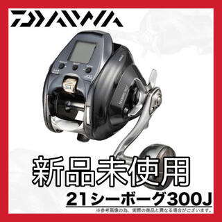 DAIWA - 【新品未使用】ダイワ 21シーボーグ 300J 左巻き