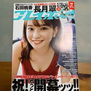 プレイボーイ(PLAYBOY)のDVD2枚組 長月 翠と週刊プレイボーイ2020 No.26(アイドル)
