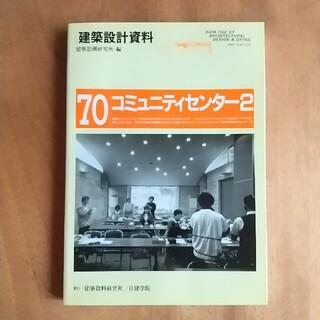 建築設計資料 70 コミュニティセンター2(語学/参考書)