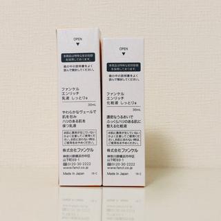 FANCL - ファンケル エンリッチ(しっとり)化粧液30mL、乳液30mL 新品