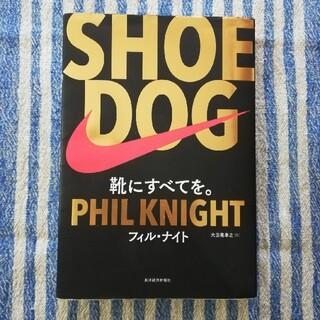 ナイキ(NIKE)のSHOE DOG 靴にすべてを。NIKE(その他)