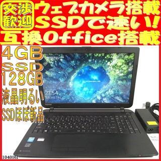 東芝 ノートパソコンB25/22NB Windows10 ウェブカメラあり
