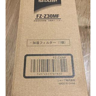 シャープ(SHARP)の【新品未使用】加湿器フィルター シャープ(加湿器/除湿機)