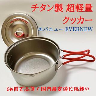 エバニュー(EVERNEW)の【新品・未使用】エバニュー チタンウルトラライトクッカー ECA251R(調理器具)