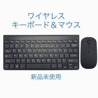 ワイヤレス キーボード&マウスセット