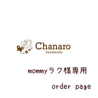 mommyラク様専用 お食事エプロン 長袖 スタイ(スタイ/よだれかけ)