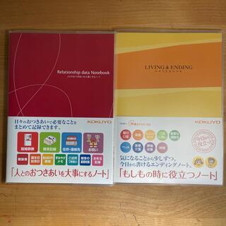 コクヨ(コクヨ)の人とのおつきあいを大事にするノート エンディングノート もしもの時に役立つノート(住まい/暮らし/子育て)