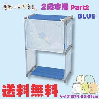 サンエックス(サンエックス)のすみっコぐらし 2段本棚 Part2 ブルー 収納 bookshelf 青(本収納)