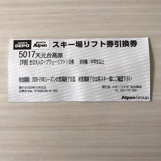 天元台高原スキー場リフト券(スキー場)
