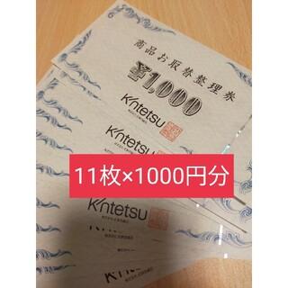 近鉄 kintetsu 商品お取替え券
