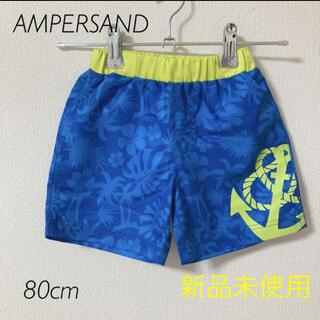 アンパサンド(ampersand)の【新品未使用】水着 男の子 AMPERSAND ハーフパンツ(水着)