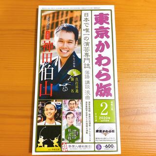東京かわら版 神田伯山(文芸)