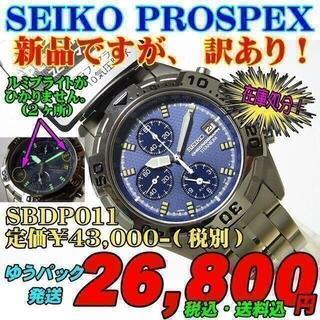 セイコー(SEIKO)の新品ですが、訳あり セイコー プロスペックス SBDP011(腕時計(アナログ))