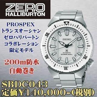 セイコー(SEIKO)のセイコー SBDC043 ゼロハリバートン コラ ボレーション限定モデル(腕時計(アナログ))