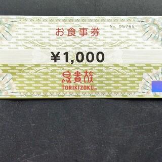 鳥貴族お食事券1000円(レストラン/食事券)