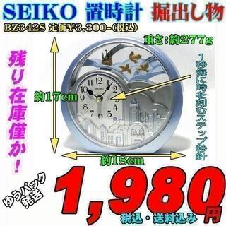 セイコー(SEIKO)の掘出し物!SEIKO 置時計 BZ342S 定価¥3,300-(税込)(置時計)