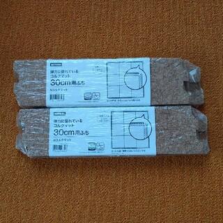 ニトリ(ニトリ)の弾力に優れているコルクマット 30cm用ふち 2個 ニトリ(フロアマット)