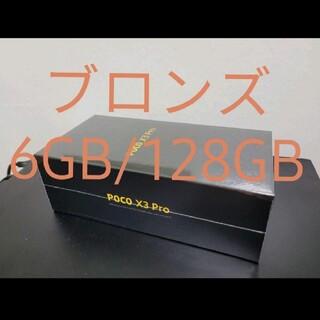 ANDROID - xiaomi poco x3 pro ブロンズ 6GB 128GB