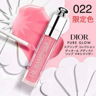 Christian Dior - Dior   マキシマイザー  022   限定色