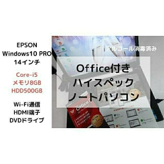 エプソン(EPSON)のEPSONノートパソコン/14インチ/Core i5/win10/office付(ノートPC)