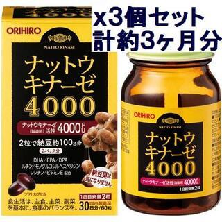オリヒロ(ORIHIRO)の国内製造  3個セット オリヒロ ナットウキナーゼ4000(その他)
