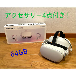 Oculus Quest2 64GB アクセサリー4点付き!