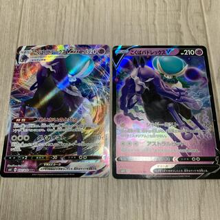ポケモンカード こくばバドレックス 2枚セット(シングルカード)