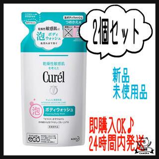 キュレル(Curel)のキュレル 泡ボディウォッシュ つめかえ用 380ml×2個セット(ボディソープ/石鹸)