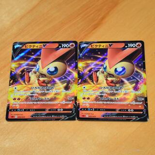 ポケモン(ポケモン)のビクティニV 2枚(シングルカード)