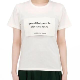 ビューティフルピープル(beautiful people)のbeautiful people ネームタグTシャツ(Tシャツ(半袖/袖なし))