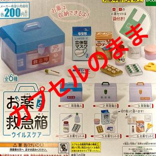 エポック(EPOCH)のお薬と救急箱 ウイルスケア ガチャガチャ(その他)