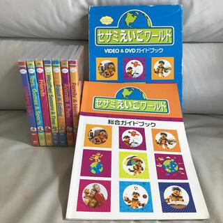 セサミストリート(SESAME STREET)のセサミえいごワールド DVD7巻、 テキスト7冊、総合ガイド(語学/参考書)