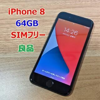 iPhone - 良品 iPhone 8 64GB SIMフリー スペースグレイ iPhone8