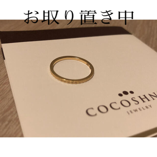ココシュニック(COCOSHNIK)のむぎ様専用✨COCOSHNIK K10イエローゴールド リング 6号(リング(指輪))