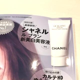 シャネル(CHANEL)の美的 付録 CHANEL   ルブラン 新美白美容液(美容)