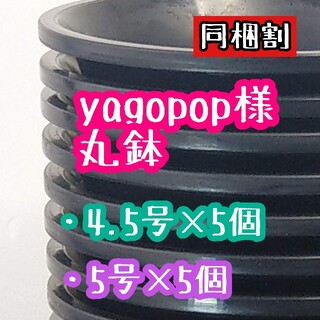 yagopop様 丸鉢(その他)
