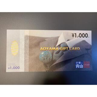 青山ギフトカード 3万円分(1,000円✖️30枚)