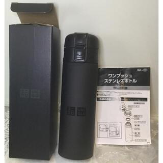 ユニクロ(UNIQLO)の【新品未使用】ユニクロ 「 ワンプッシュ ステンレスボトル 」水筒  タンブラー(タンブラー)