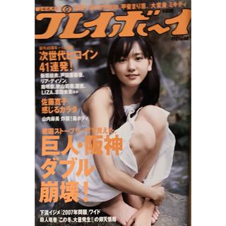 集英社 - 週刊プレイボーイ【2006年版】全8冊