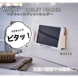 お買い得☆タブレットホルダー スマホホルダー バスルーム キッチン ホワイト