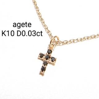 agete - agete❇️K10 ブラックダイヤ クロスネックレス  10金